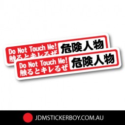 0897EN---A-Pair-of-Do-Not-Touch-Me-150x30-W