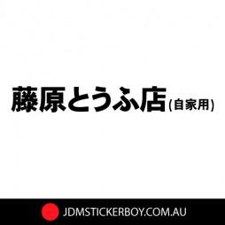 0147---INITIAL-D-FUJIWARA-TOFU-SHOP-200-x-25-W